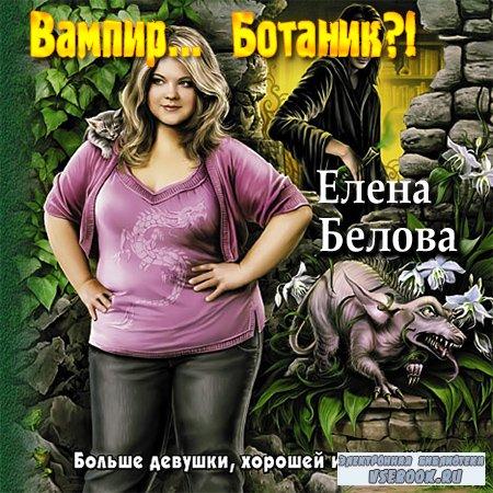 Белова Елена. Вампир... ботаник?! (Аудиокнига)