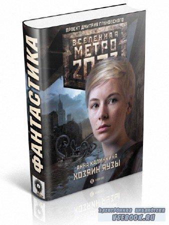 Калинкина Анна - Метро 2033. Хозяин Яузы