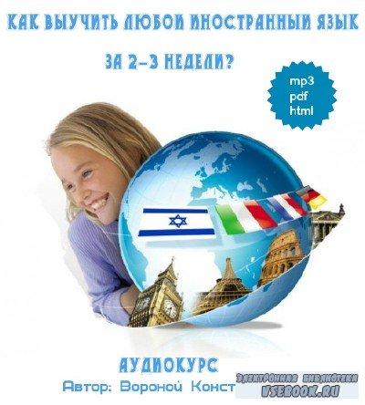 Как выучить любой иностранный язык за 2-3 недели? (аудиокнига)