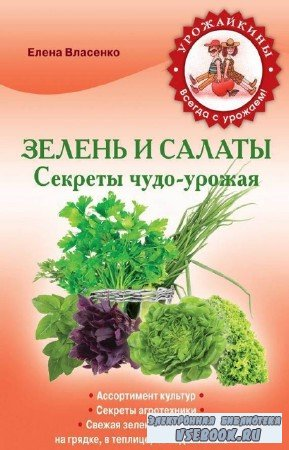 Власенко Елена - Зелень и салаты. Секреты чудо-урожая