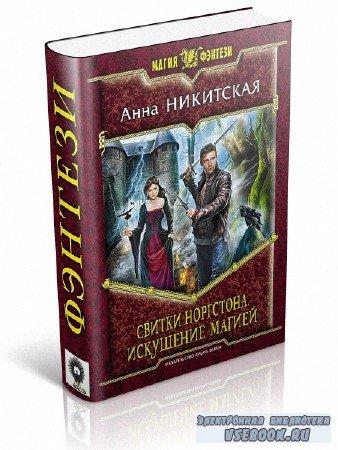 Никитская Анна - Свитки Норгстона. Искушение магией