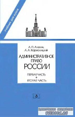 Алехин А.П., Кармолицкий А.А. - Административное право России. В 2-х томах