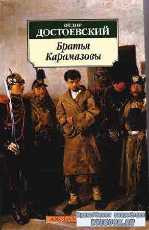 Достоевский Ф. М - Братья Карамазовы (Аудиоспектакль)