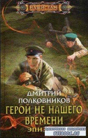 Полковников Дмитрий - Герой не нашего времени. Эпизод I