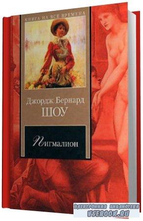 Шоу Бернард -  Пигмалион. Читает Лазарев (Аудиокнига)