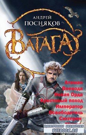 Посняков Андрей - Ватага. Цикл из восьми книг