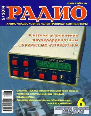 Радио №6 2014