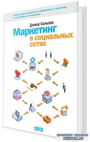 Дамир Халилов - Маркетинг в социальных сетях + DVD (2013)