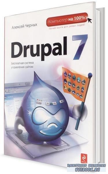 Алексей Черных - Drupal 7. Бесплатная система управления сайтом (2011)