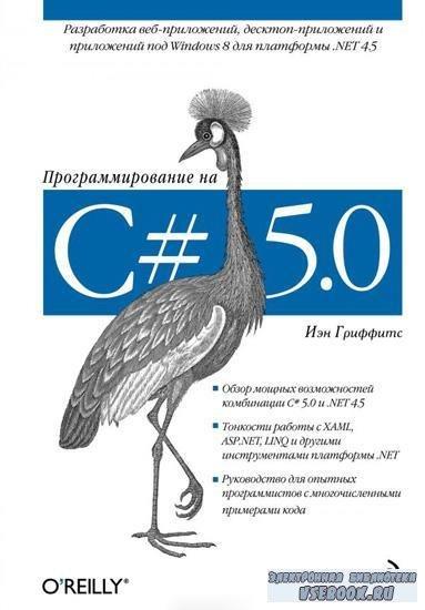 Гриффитс Йен - Программирование на C# 5.0 (2014)