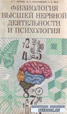 Л.Г. Воронин. В.Н. Колбановский. Р.Д. Маш. Физиология высшей нервной деятел ...