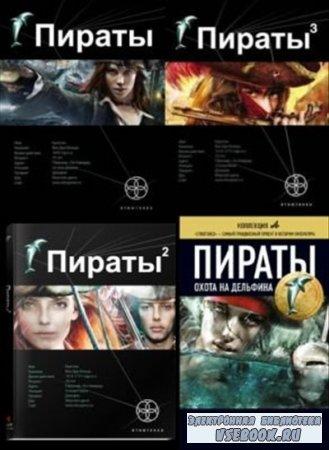 Игорь Пронин - Пираты. Книги 1-4 (Аудиокнига)