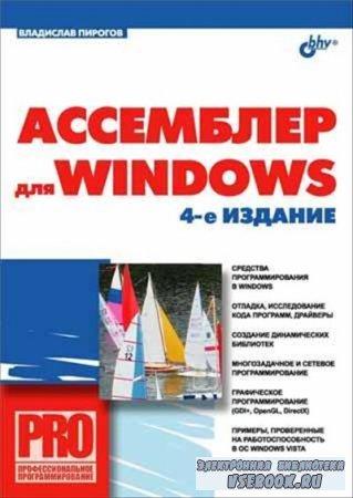 Ассемблер для Windows. Изд. 4-е перераб. и доп.