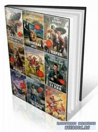 Новый фантастический боевик (Сборник 30 книг / 2013-2014)