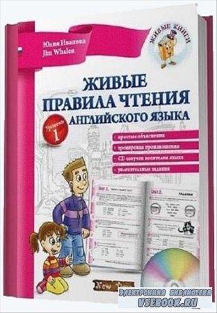 Ю.И. Иванова, Jim Whalen. Живые правила чтения английского языка + CD. Уров ...