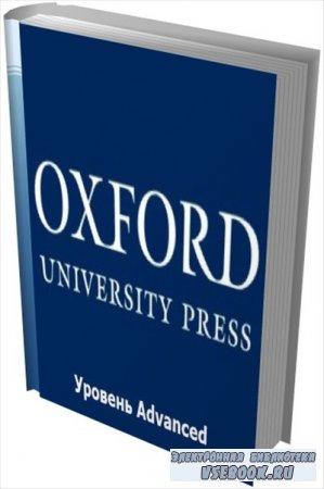 Учебники - Уровень Advanced английского языка от издательтва Oxford U. P