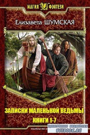Шумская Елизавета - Записки маленькой ведьмы. Цикл из 7 книг