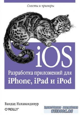 iOS Разработка приложений для iPhone, iPad и iPod (2013)