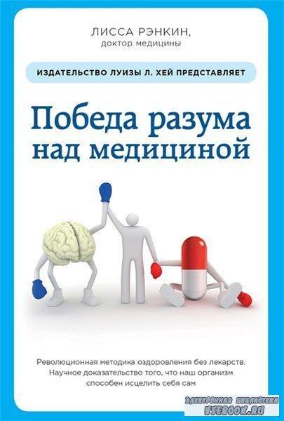 Рэнкин Лисса - Победа разума над медициной (2014)