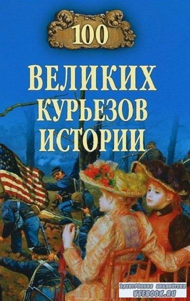 В. Веденеев, Н. Николаев - 100 великих курьезов истории (2013)