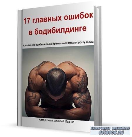 Алексей Иванов - 17 главных ошибок в бодибилдинге (2013)