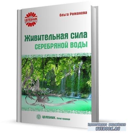 Романова Ольга - Живительная сила серебряной воды (2010)