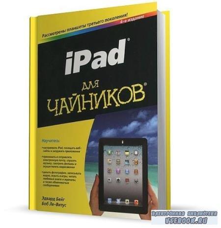 iPad для чайников (2013)