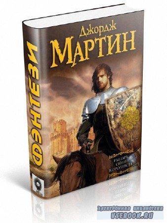 Мартин Джордж - Рыцарь Семи Королевств (сборник)