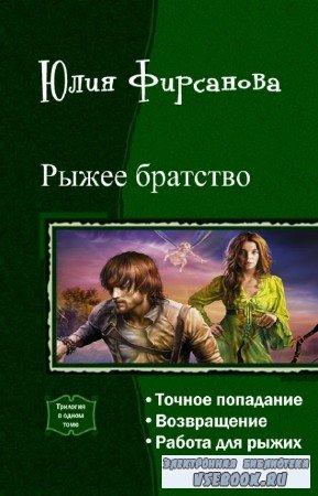 Фирсанова Юлия - Рыжее братство. Трилогия