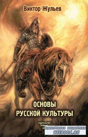 Жульев Виктор - Основы русской культуры