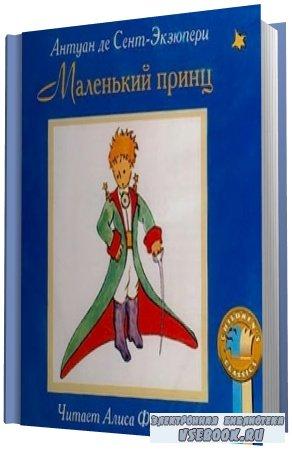 Антуан де Сент-Экзюпери -  Маленький принц. Читает Алиса Френдлих (Аудиокни ...