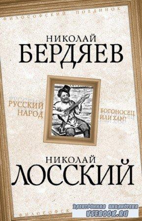 Бердяев Николай, Лосский Николай - Русский народ. Богоносец или хам?