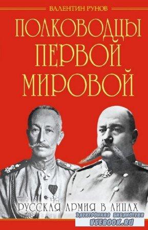 Рунов Валентин - Полководцы Первой Мировой. Русская армия в лицах