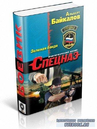 Байкалов Альберт - Зеленая банда