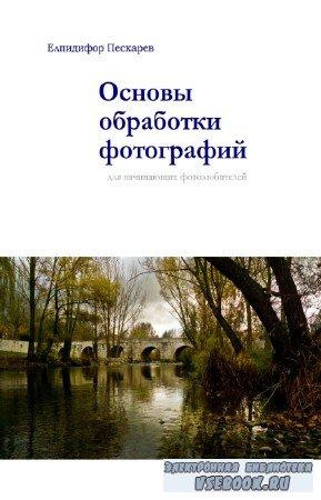 Пескарёв Е. - Основы обработки фотографий для начинающих фотолюбителей