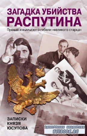 Юсупов Феликс - Загадка убийства Распутина