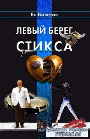 Валетов Ян. Левый берег Стикса (Аудиокнига)
