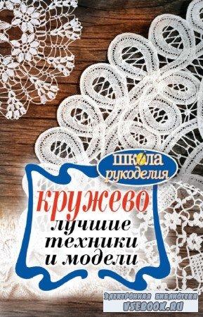 Спицына Антонина - Кружево. Лучшие техники и модели