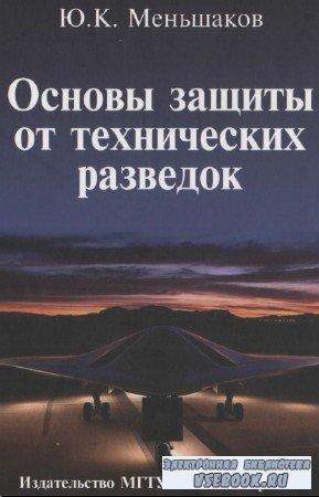 Меньшаков Ю.К. - Основы защиты от технических разведок