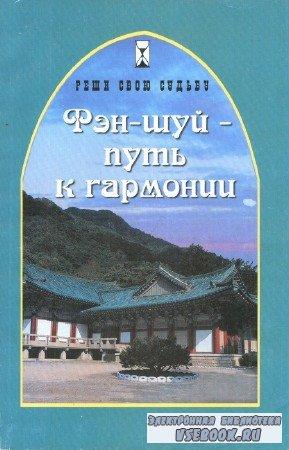Водолазская Евгения - Фэн-шуй - путь к гармонии