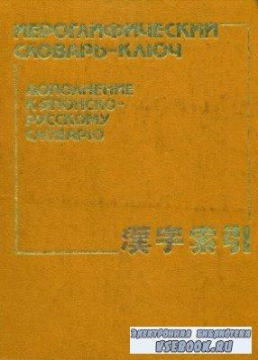 Иероглифический словарь-ключ. Дополнение к японско-русскому словарю