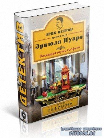Любимова Ксения - Последняя шутка графини