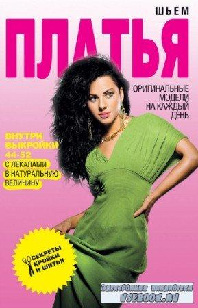 Ермакова Светлана - Шьем платья. Оригинальные модели на каждый день