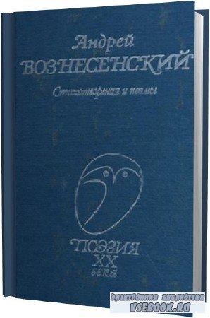 Вознесенский Андрей. Лирика. Избранные стихотворения и поэмы (Аудиокнига)