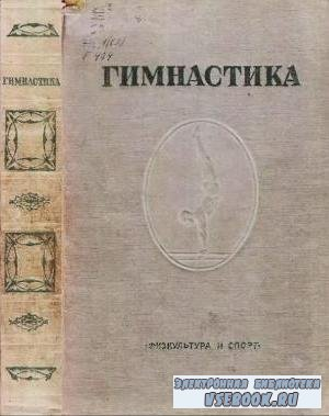 Коряковский И.М., Орлов Л.П.  - Гимнастика. Учебник