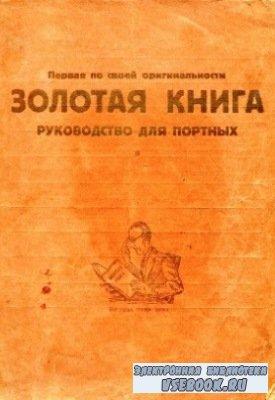 Первая по своей оригинальности Золотая книга. Руководство для портных