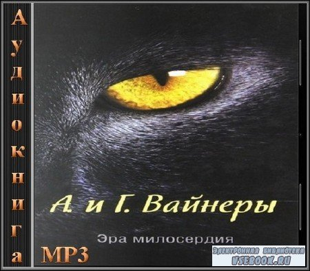 Вайнер Аркадий, Вайнер Георгий. Эра милосердия (Аудиокнига)