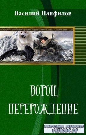 Панфилов Василий - Ворон. Перерождение