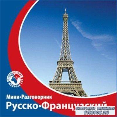 Русско-Французский Мини-Разговорник (Аудиокнига)
