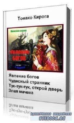 Тонако  Кирога  -  Явление богов  (Аудиокнига)  читает  Александр Водяной